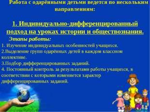Работа с одарёнными детьми ведется по нескольким направлениям: 1. Индивидуаль