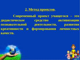 2. Метод проектов. Современный проект учащегося – это дидактическое средство