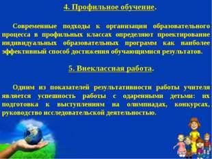 4. Профильное обучение. Современные подходы к организации образовательного пр
