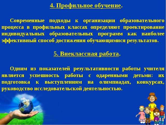 4. Профильное обучение. Современные подходы к организации образовательного пр...