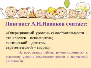 Лингвист А.Н.Новиков считает: «Операционный уровень самостоятельности – это ч