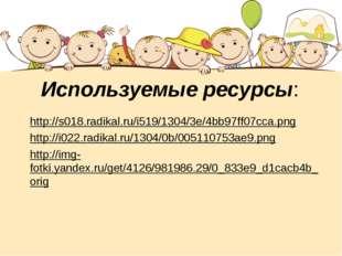 Используемые ресурсы: http://s018.radikal.ru/i519/1304/3e/4bb97ff07cca.png ht