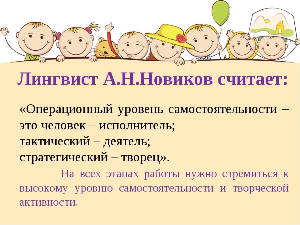 Лингвист А.Н.Новиков считает: «Операционный уровень самостоятельности – это ч...