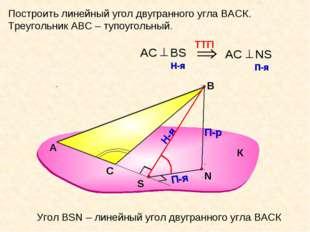 Построить линейный угол двугранного угла ВАСК. Треугольник АВС – тупоугольный