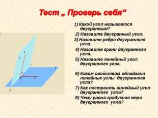 1) Какой угол называется двугранным? 2) Назовите двугранный угол. 3) Назовит