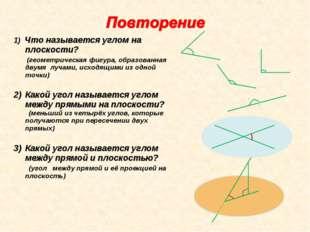1) Что называется углом на плоскости? (геометрическая фигура, образованная дв