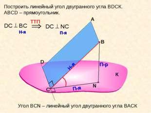 Построить линейный угол двугранного угла ВDСК. АВСD – прямоугольник. А В П-р
