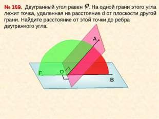 Двугранный угол равен . На одной грани этого угла лежит точка, удаленная на