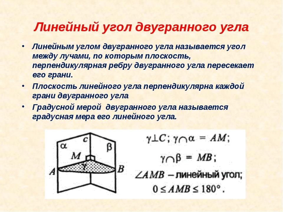 Линейный угол двугранного угла Линейным углом двугранного угла называется уго...