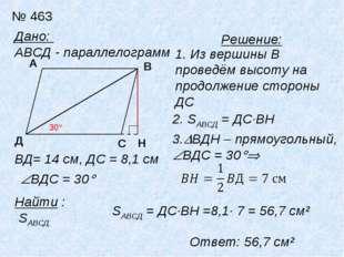 № 463 Дано: АВСД - параллелограмм Д А ВД= 14 см, ДС = 8,1 см ВДС = 30 Найти