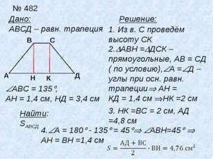 № 482 Дано: АВСД – равн. трапеция Найти: SАВСД Решение: 1. Из в. С проведём в