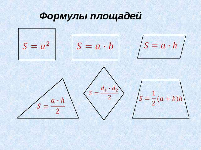 Площадь треугольника 8 класс презентация решение задач синус косинус и тангенс решение задач презентация