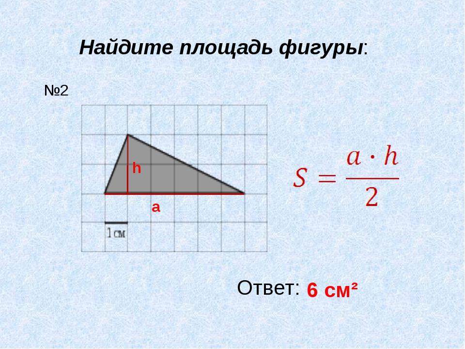 Найдите площадь фигуры: Ответ: 6 см² №2