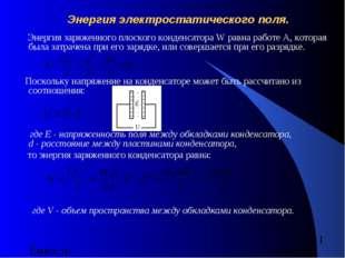 Энергия электростатического поля. Энергия заряженного плоского конденсатора W