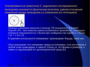 Электроемкостью (емкостью) C уединенного изолированного проводника называется
