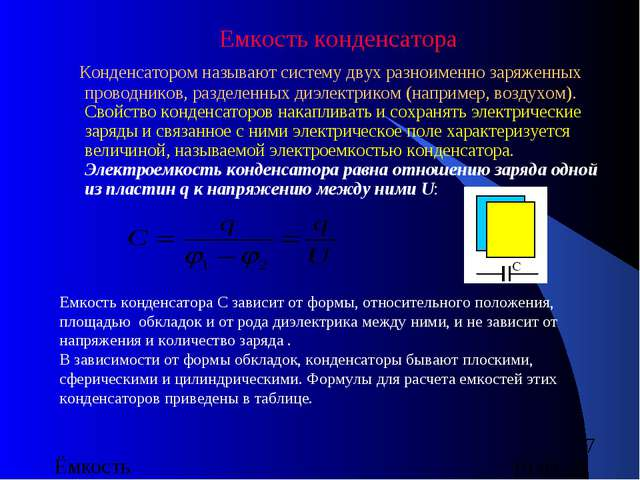Емкость конденсатора Конденсатором называют систему двух разноименно заряженн...