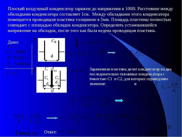 Плоский воздушный конденсатор заряжен до напряжения в 100В. Расстояние между...