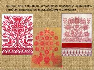Дерево жизни является славянским символом связи земли с небом, вышивается на