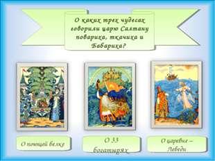 О каких трех чудесах говорили царю Салтану повариха, ткачиха и Бабариха? О ца