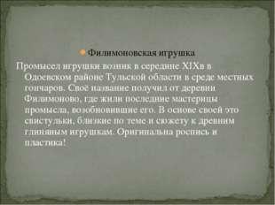 Филимоновская игрушка Промысел игрушки возник в середине XIXв в Одоевском рай