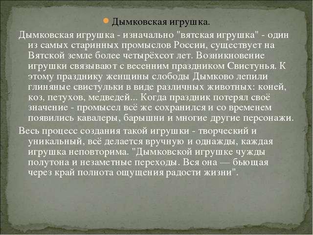 """Дымковская игрушка. Дымковская игрушка - изначально """"вятская игрушка"""" - один..."""