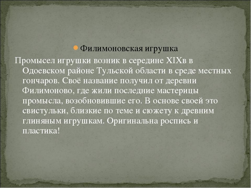 Филимоновская игрушка Промысел игрушки возник в середине XIXв в Одоевском рай...