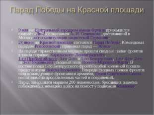 9 маянаЦентральный аэродром имени Фрунзеприземлился самолёт «Ли-2» с экипа