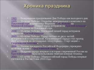 1965— Возвращение празднования Дня Победы как выходного дня. 1995— 50-летие