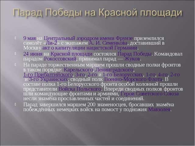 9 маянаЦентральный аэродром имени Фрунзеприземлился самолёт «Ли-2» с экипа...