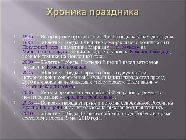 1965— Возвращение празднования Дня Победы как выходного дня. 1995— 50-летие...