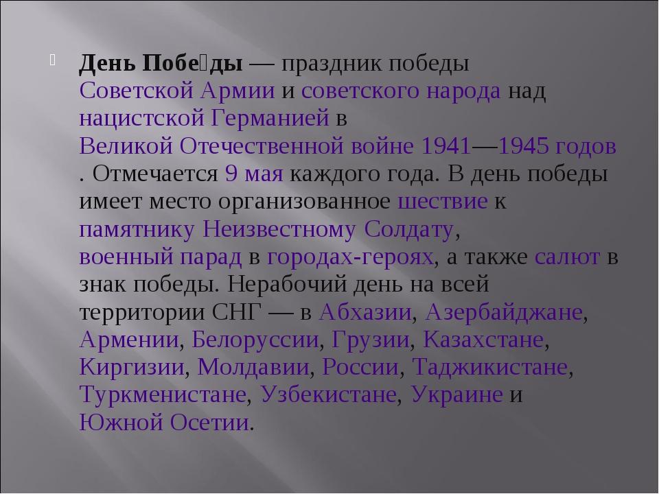 День Побе́ды— праздник победыСоветской Армииисоветского народанад нацист...