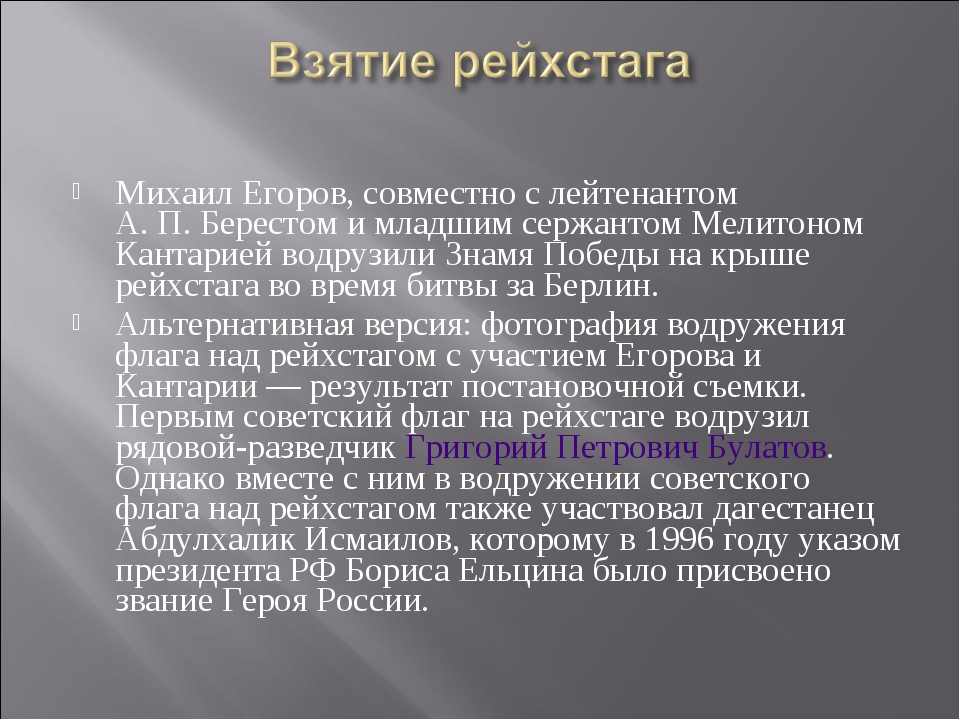 Михаил Егоров, совместно с лейтенантом А.П.Берестом и младшим сержантом Мел...