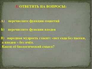 5. ОТВЕТИТЬ НА ВОПРОСЫ: А) перечислите функции соцветий Б) перечислите функци