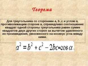 Теорема Для треугольника со сторонами a, b ,c и углом α, противолежащим сторо