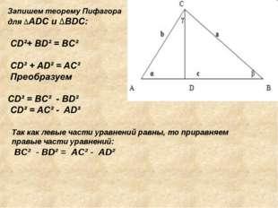Так как левые части уравнений равны, то приравняем правые части уравнений: BC
