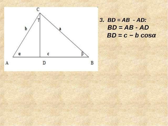 3. BD = AB - AD: BD = AB - AD BD = c − b cosα