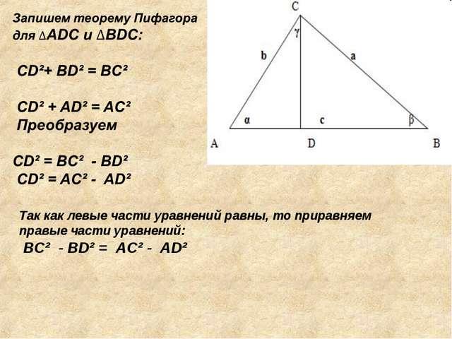 Так как левые части уравнений равны, то приравняем правые части уравнений: BC...