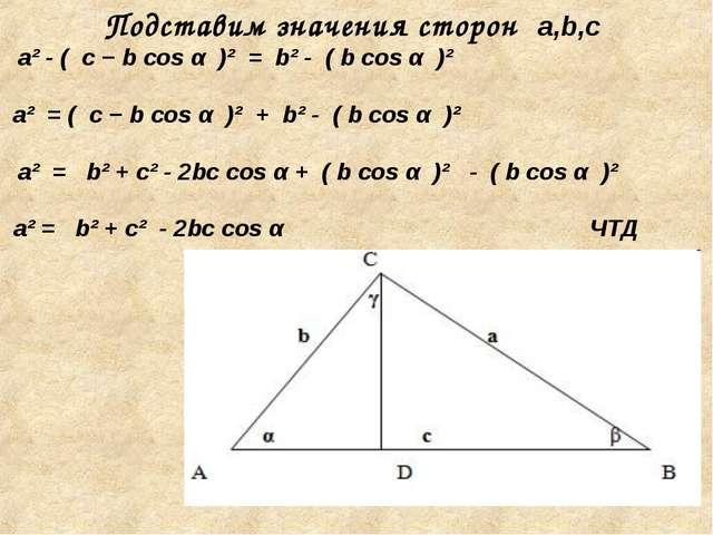 Подставим значения сторон a,b,c a² - ( c − b cos α )² = b² - ( b cos α )² a²...