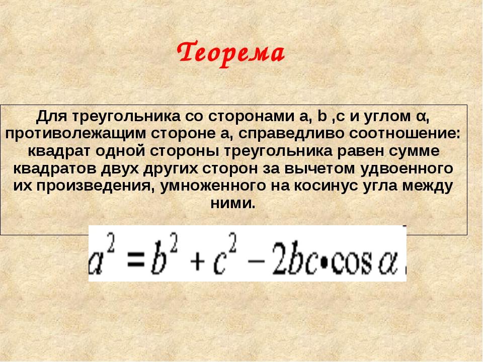 Теорема Для треугольника со сторонами a, b ,c и углом α, противолежащим сторо...