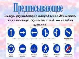 Знаки, указывающие направление движения, минимальную скорость и т.д. — голубы