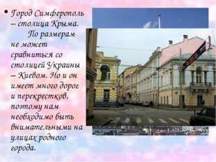 Город Симферополь – столица Крыма. По размерам не может сравниться со столице