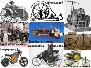История автомобиля В 4-м тысячелетии до н. э. человек Древнего Востока сделал