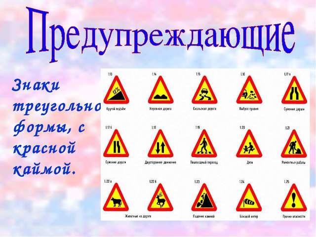 Знаки треугольной формы, с красной каймой.