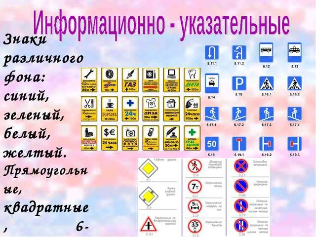 Знаки различного фона: синий, зеленый, белый, желтый. Прямоугольные, квадратн...