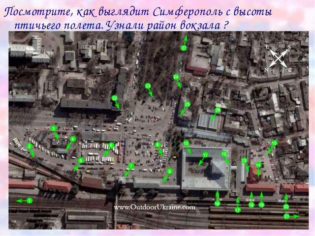 Посмотрите, как выглядит Симферополь с высоты птичьего полета. Узнали район в...