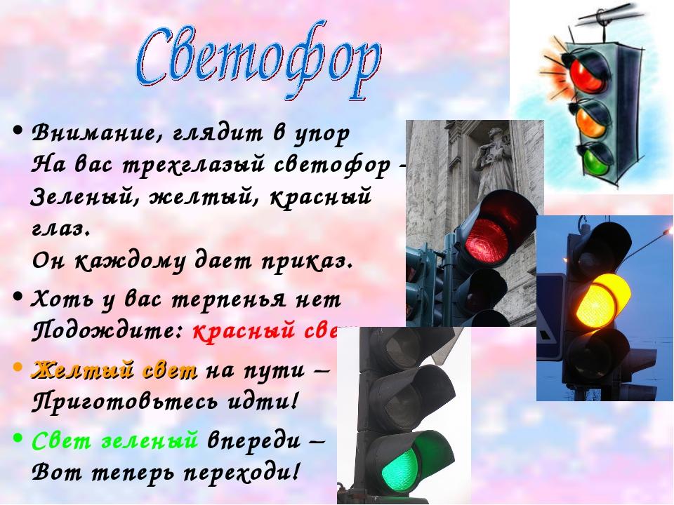 Внимание, глядит в упор На вас трехглазый светофор – Зеленый, желтый, красный...