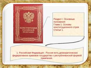 1. Российская Федерация - Россия есть демократическое федеративное правовое