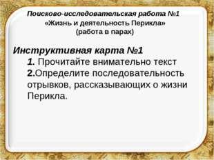 Поисково-исследовательская работа №1 «Жизнь и деятельность Перикла» (работа в