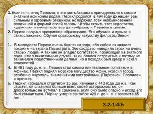 3. Ксантипп, отец Перикла, и его мать Агариста принадлежали к самым знатным а
