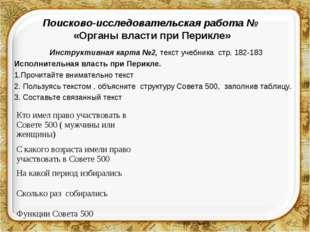 Поисково-исследовательская работа № «Органы власти при Перикле» Инструктивная